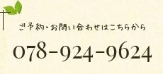 tel.078-924-9624